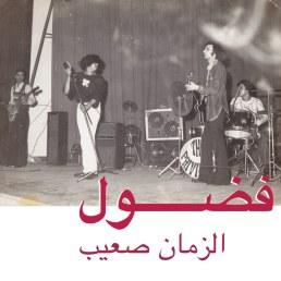 Fadoul Al Zman Saib
